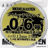 モデルカステンモデルカステン マテリアルストレッチリギング 0.6号 (直径0.13mm・25m入)