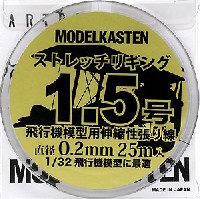 モデルカステンモデルカステン マテリアルストレッチリギング 1.5号 (直径0.2mm・25m入)