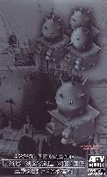 AFV CLUB1/35 AFV シリーズドイツ海軍 EMC type2 機雷
