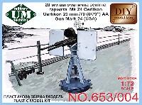 ユニモデル1/72 AFVキットアメリカ エリコン 20mm Mk.24 連装機関砲