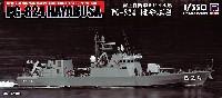海上自衛隊 ミサイル艇 PG-824 はやぶさ