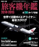 旅客機年鑑 2014-2015