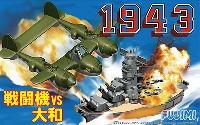 フジミちび丸艦隊 シリーズ1943 戦闘機 vs 大和