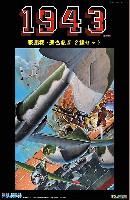 フジミ1/144 AIR CRAFT1943 戦闘機・亜也虎 3 (2機セット)