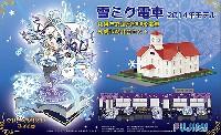 雪ミク電車 2014年モデル 札幌市交通局 3300形電車 札幌時計台セット