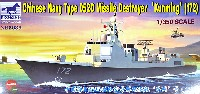 ブロンコモデル1/350 艦船モデル中国海軍 ミサイル駆逐艦 052D型 昆明 (172号)