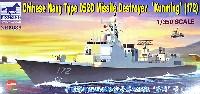 中国海軍 ミサイル駆逐艦 052D型 昆明 (172号)