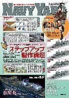 ネイビーヤード Vol.25 特集 1/700 艦船模型 ステップアップ製作講座