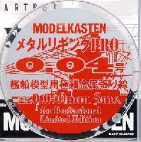 モデルカステンモデルカステン マテリアルメタルリギング PRO 0.04号 (直径0.040mm・5m入)