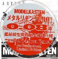 モデルカステンモデルカステン マテリアルメタルリギング PRO 0.08号 (直径0.054mm・5m入)