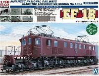 電気機関車 EF18 (EF58旧型用パーツ付)