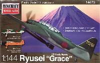 ミニクラフト1/144 軍用機プラスチックモデルキット愛知 艦上攻撃機 流星