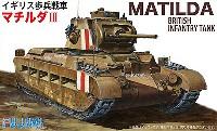 フジミ1/76 スペシャルワールドアーマーシリーズイギリス歩兵戦車 マチルダ 3