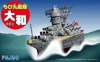 フジミちび丸艦隊 シリーズちび丸艦隊 大和 DX
