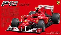 フジミ1/20 GPシリーズフェラーリ F10 イタリアGP
