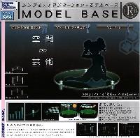 モデルベース R-18 (ラウンド18)