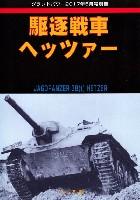 駆逐戦車 ヘッツァー