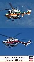 BK-117 防災ヘリ (静岡県/秋田県 2機セット)