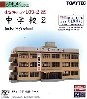 中学校 2