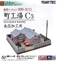 町工場 C3 (食品加工所)