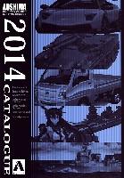 アオシマカタログアオシマ文化教材社 2014年度版 総合カタログ