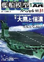 モデルアート艦船模型スペシャル艦船模型スペシャル No.51 日本海軍の巨大空母 大鳳と信濃
