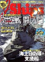 イカロス出版JシップスJシップス Vol.55