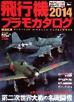 イカロス出版イカロスムック飛行機プラモカタログ 2014