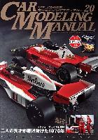 ホビージャパンカーモデリングマニュアルカーモデリング マニュアル Vol.20