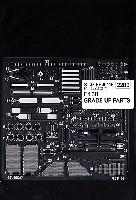 スタジオ27F-1 ディテールアップパーツフェラーリ F138 グレードアップパーツ