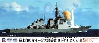 ピットロード1/700 スカイウェーブ J シリーズ海上自衛隊 イージス護衛艦 DDG-174 きりしま