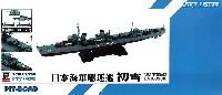 日本海軍 特型駆逐艦 初雪 (新装備付)