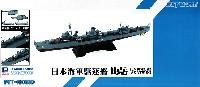 日本海軍 特型(吹雪型)駆逐艦 暁 (新装備付)