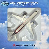 トミーテック旅客機コレクション三菱 リージョナルジェット MRJ90