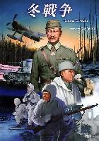 イカロス出版ミリタリー関連 (軍用機/戦車/艦船)冬戦争