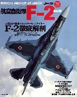 イカロス出版自衛隊の名機シリーズ航空自衛隊 F-2 最新版