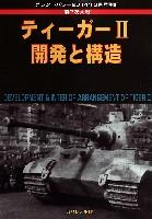 第2次大戦 ティーガー 2 開発と構造