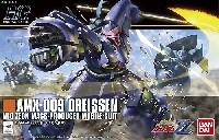 バンダイHGUC (ハイグレードユニバーサルセンチュリー)AMX-009 ドライセン