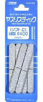 ヤスリスティック ソフト 2 細型 #400 (10枚入)