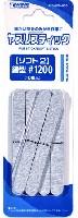 ヤスリスティック ソフト 2 細型 #1200 (10枚入)