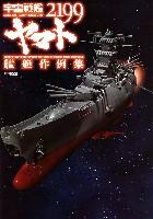 宇宙戦艦ヤマト 2199 艦艇作例集
