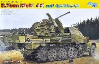 ドイツ Sd.Kfz.7/2 装甲 8tハーフトラック 3.7cm対空機関砲 FlaK43搭載型