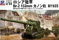 ピットロード1/35 グランドアーマーシリーズロシア陸軍 Br-2 152mm カノン砲 M1935