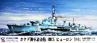 カナダ海軍 駆逐艦 HMCS ヒューロン 1944