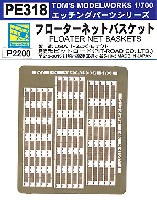 トムスモデル1/700 艦船用エッチングパーツシリーズフローターネット バスケット