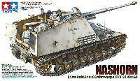 タミヤ1/35 ミリタリーミニチュアシリーズドイツ 重対戦車自走砲 ナースホルン