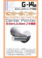 ガイアノーツG-Goods シリーズ (ツール)センターポインター (2.0mm/3.0mm プラ棒用)