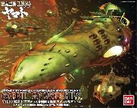 バンダイ宇宙戦艦ヤマト 2199大ガミラス帝国航宙艦隊 ガミラス艦セット 4 (ハイゼラード級航宙戦艦 & デラメヤ級強襲揚陸艦)