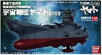 バンダイ宇宙戦艦ヤマト2199 メカコレクション宇宙戦艦ヤマト 2199
