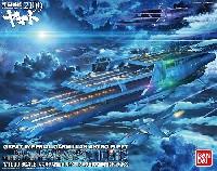 バンダイ宇宙戦艦ヤマト 2199大ガミラス帝国軍 ガイペロン級 多層式航宙母艦 シュデルグ